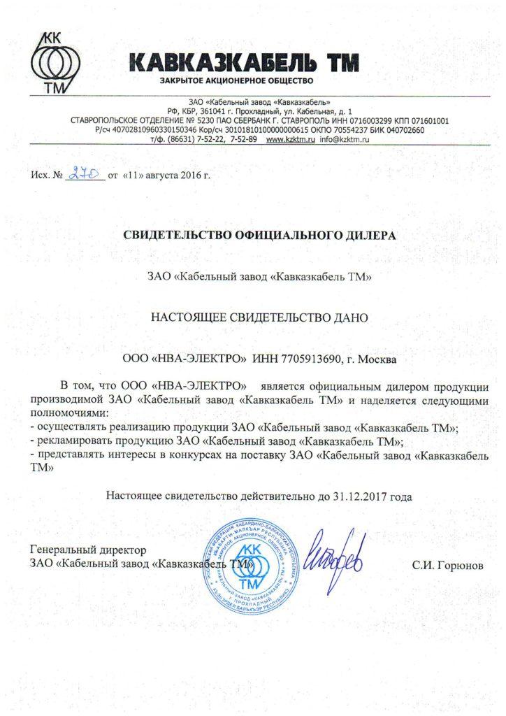 Дистрибутив ККТМ