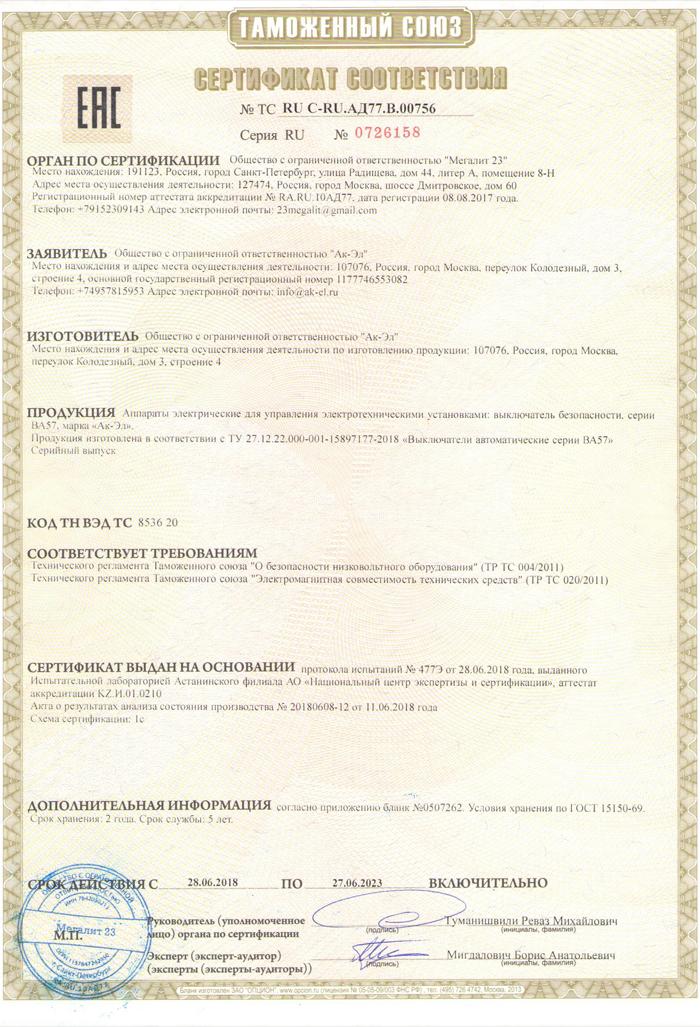 """Аппараты электротехнические для управления электротехническими установками:выключатель безопасности , серии ВА 57, марка """"Ак-Эл""""."""