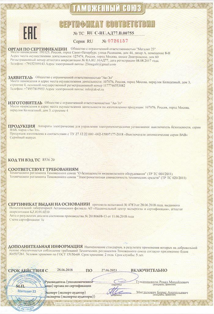 """Аппараты электротехнические для управления электротехническими установками: выключатель безопасности , серии ВАВ, марка """"Ак-Эл""""."""