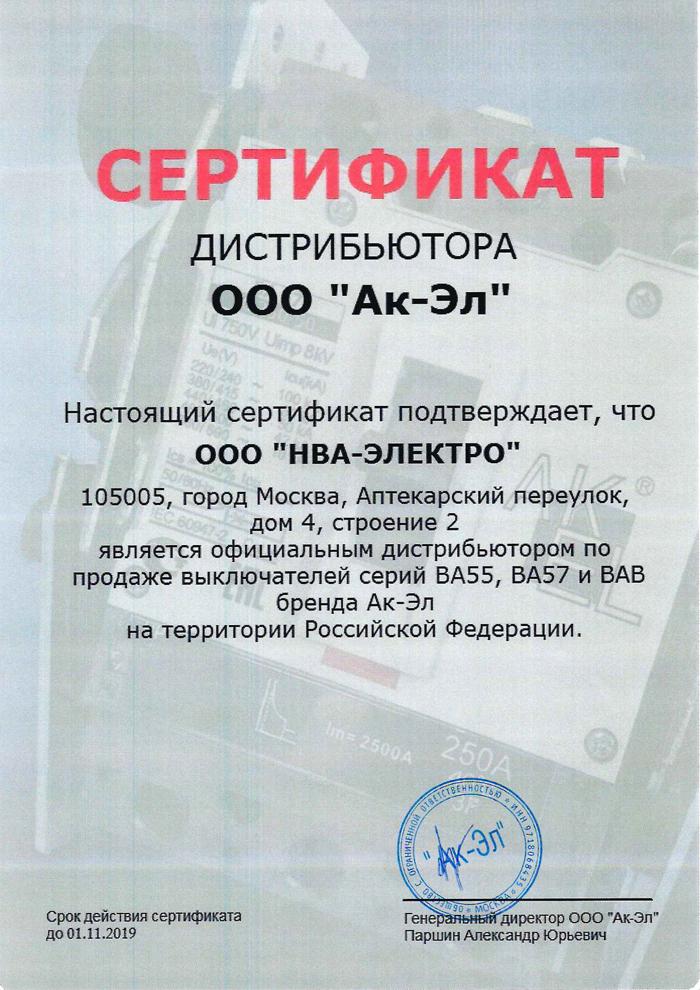 сертификат от Ак-Эл на ВА